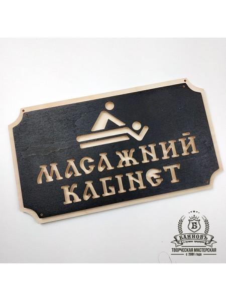 """Табличка для бани """"Масажний кабiнет"""""""