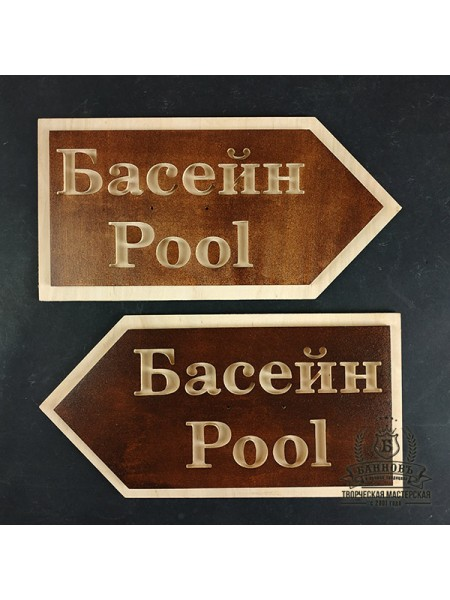"""Табличка """"Pool"""""""