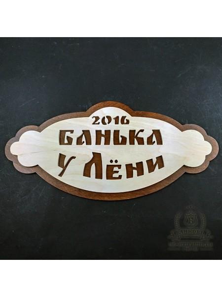 Заказная табличка