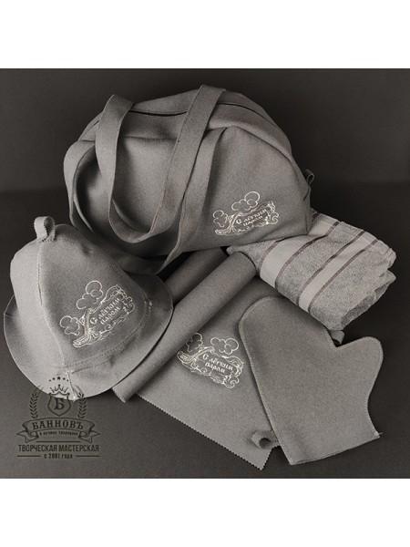 Подарочный банный набор «Профи», серый (полированная шерсть)